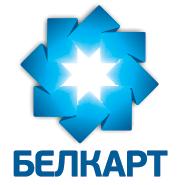 БЕЛКАРТ