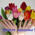 Букет из тюльпанов COVID-19